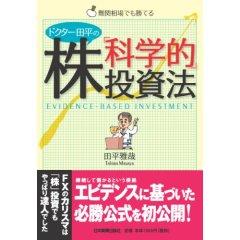 ドクター田平の株「科学的」投資法